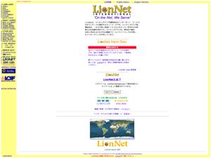 ライオンネット日本地域日本語版