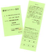薫風チャリティー茶会チケット