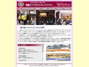 京都ロイヤルライオンズクラブ