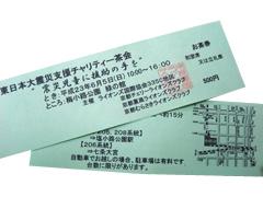 東日本大震災被害者支援チャリティ茶会2