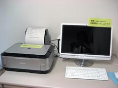 パソコン及び周辺機器を寄贈